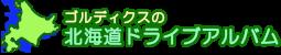 ゴルディクスの北海道ドライブアルバム